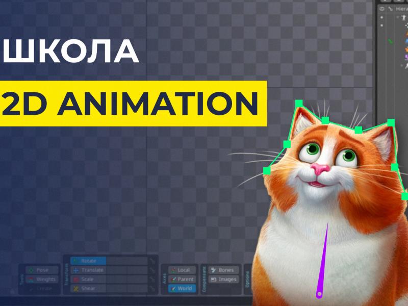 Старт школы 2D Animation: подай заявку и начни свою карьеру в геймдеве Фото 0