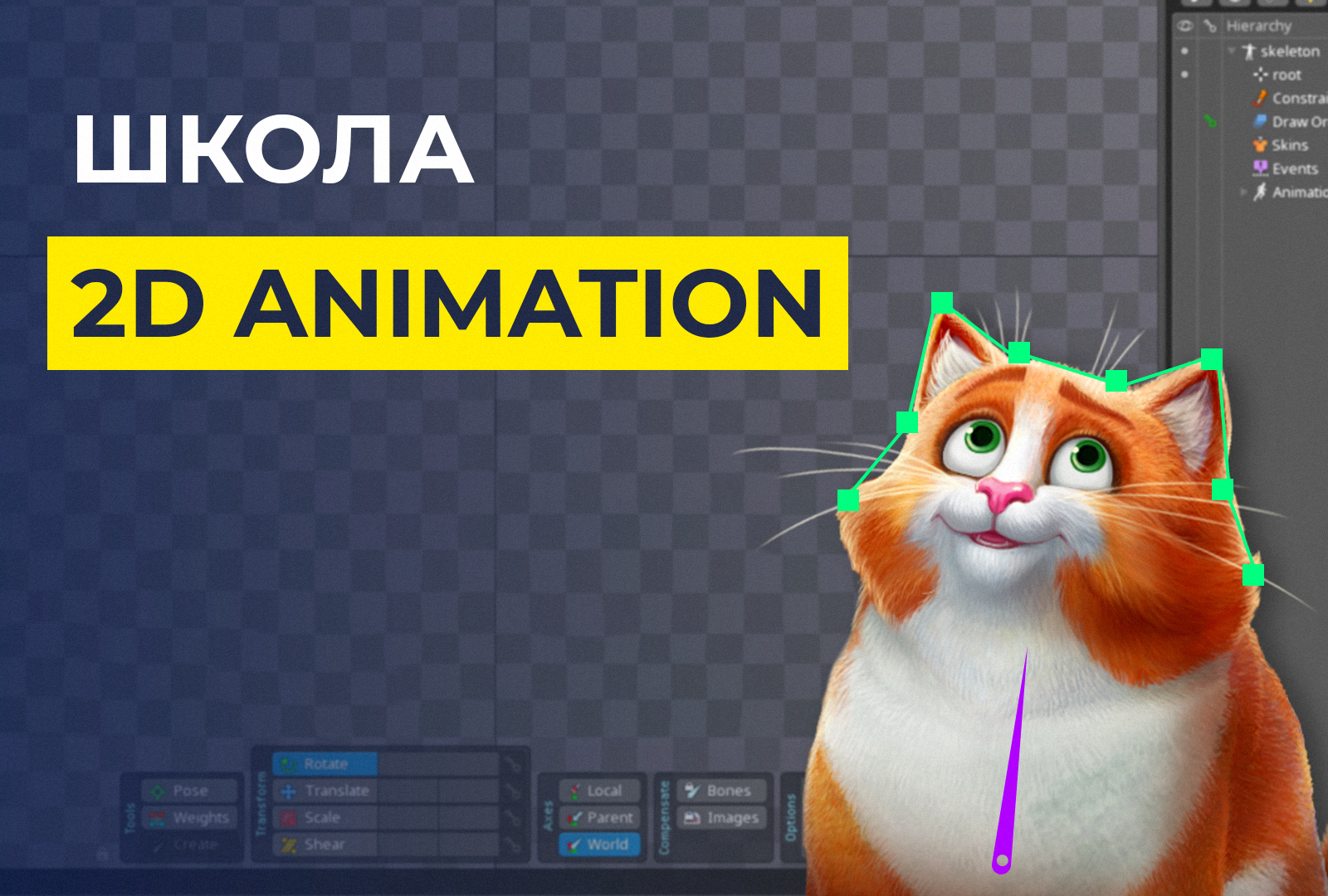 voki games, школа аниматоров 2D animator