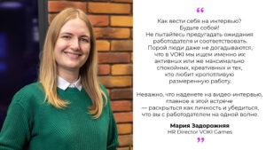 Мария Задорожняя