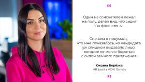 Оксана Березка