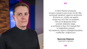 Ярослав Маркин