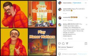 Как мы создали комьюнити-миллионник за 0 $: секреты успеха Manor Matters в соцсетях Фото 5